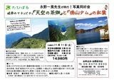 写真撮影ツアー201711徳山ダム