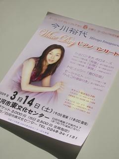 090221imagawa