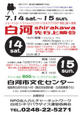 070620ssff_shirakawa