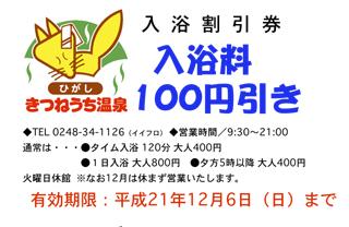 091122kitsunewari