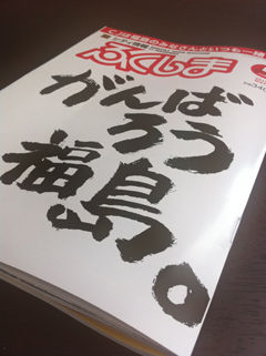 110425cjfukushima