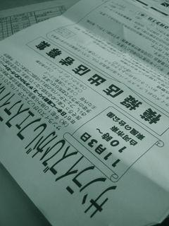 100921surisekaigi
