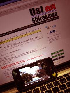 110427ustshirakawa