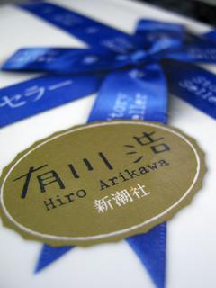 120412arikawa