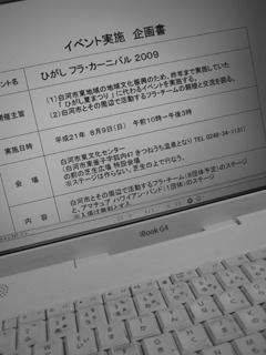 090527kikakusho
