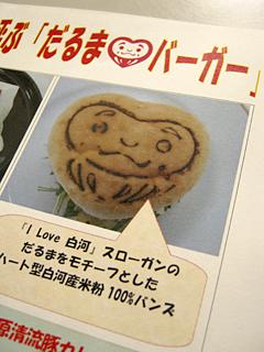 100129darumaburger