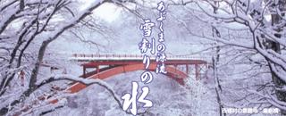 080813yukiwari