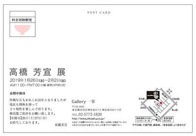 2019.1.9髙橋芳宣展2