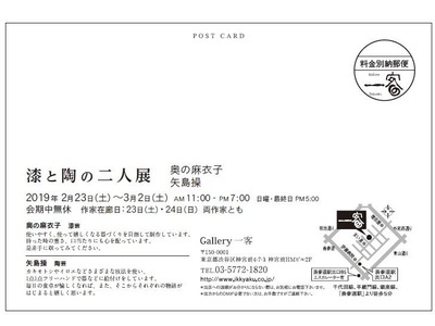2019.2.9奥の・矢島展DM住所面