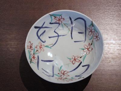 桜鉢(上)