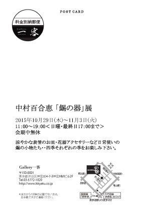 一客ポスト面-[2015]