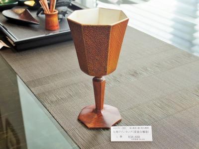 250ワインカップ
