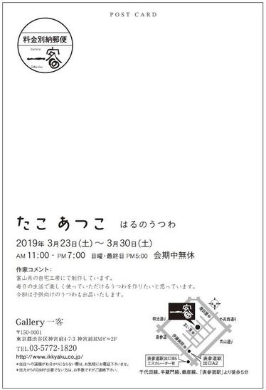 2019.3.8たこ展2
