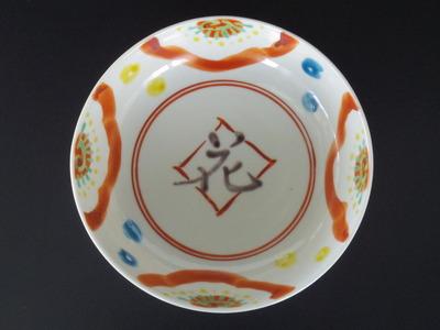 77 赤絵梅花文花の字深皿