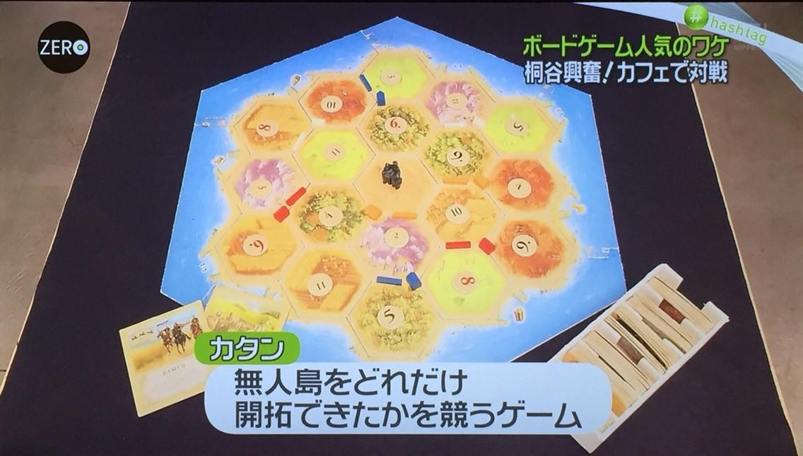 """『NEWS ZERO』アナログ""""ボードゲーム""""人気のワケは?:カタン"""