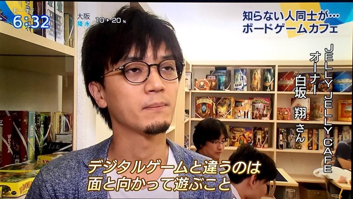 「JELLY JELLY CAFE」オーナー 白坂氏インタビュー