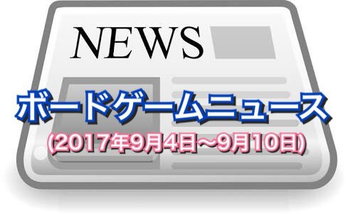 ボードゲームニュース(2017年9月4日~9月10日)