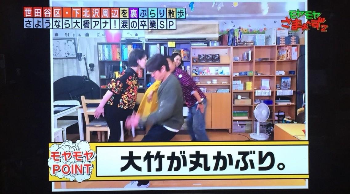 モヤモヤさまぁ〜ず2「大橋アナ卒業SP完結編in下北沢」で遊ばれたボードゲーム