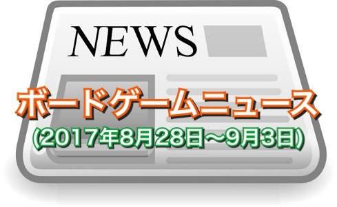 ボードゲームニュース(2017年8月28日~9月3日)