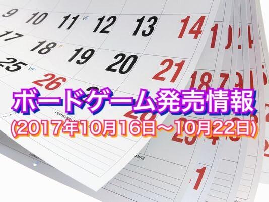 ボードゲーム発売情報(2017年10月16日~10月22日)