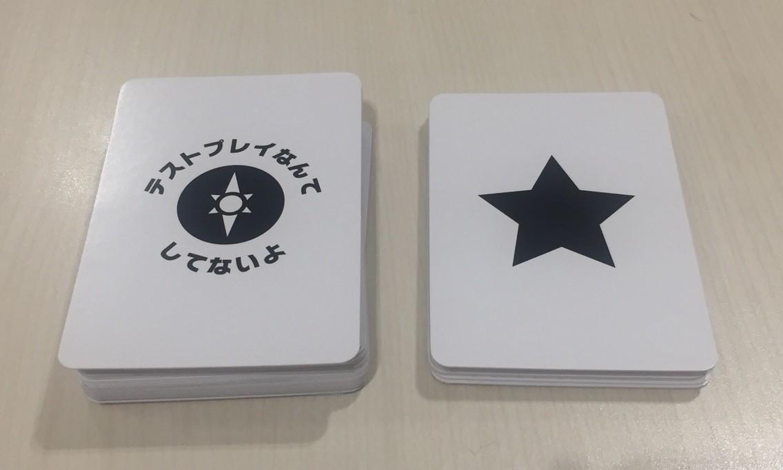 ゲーム紹介『テストプレイなんてしてないよ』:カード効果