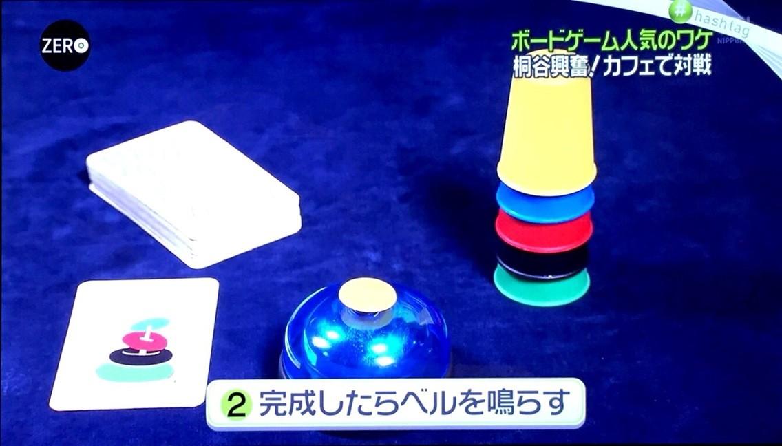 "『NEWS ZERO』アナログ""ボードゲーム""人気のワケは?:スピードカップスルール2"