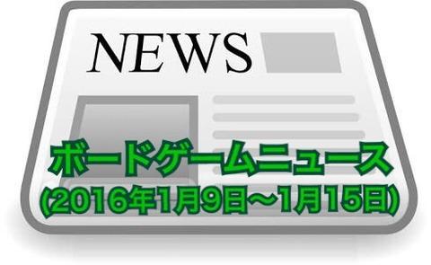 ボードゲームニュース(2017年1月9日~1月15日)