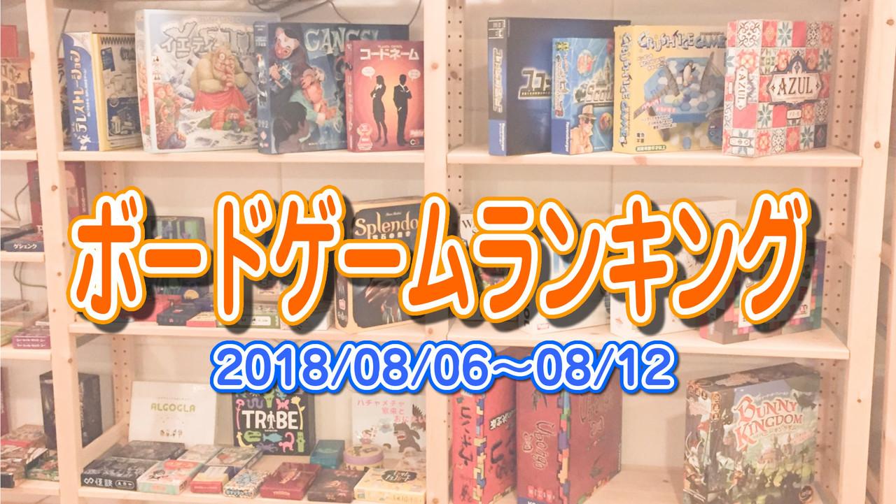 【ボードゲームランキング】2018年8月6日~8月12日