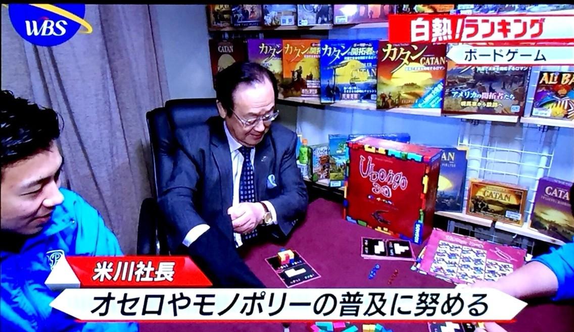 テレビ東京「WBS(ワールドビジネスサテライト)」でボードゲーム特集!:米川社長インタビュー