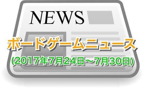 ボードゲームニュース(2017年7月24日~7月30日)