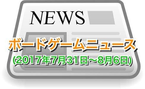 ボードゲームニュース(2017年7月31日〜8月6日)