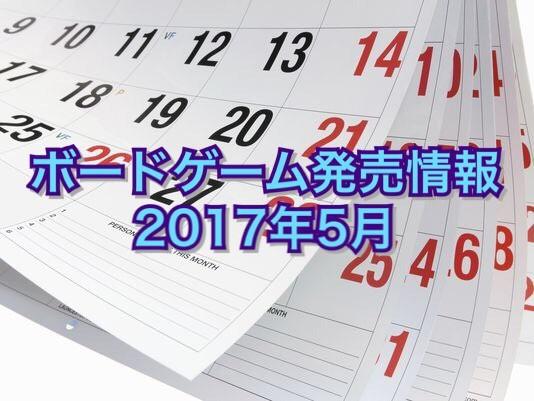 新作ボードゲーム発売情報(2017年4月)
