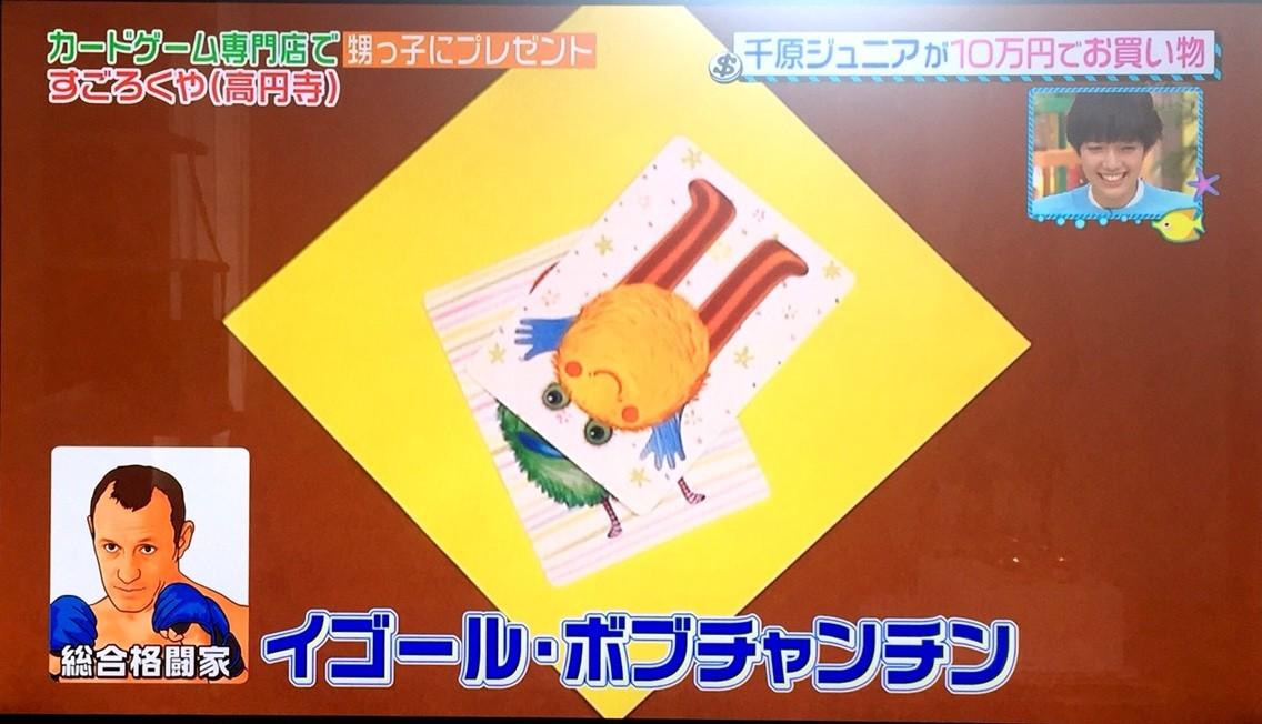 『王様のブランチ』で千原ジュニアさんが遊んだボードゲーム:ナンジャモンジャ③