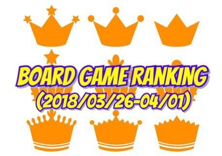 ボードゲームランキング(2018年3月26日~4月1日)
