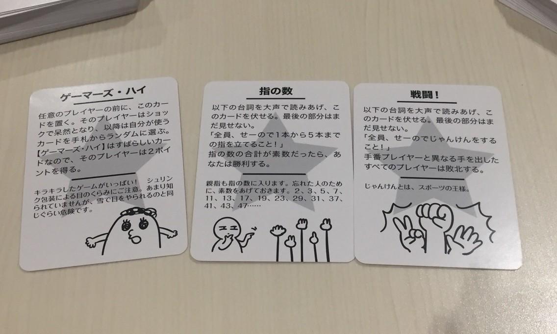 ゲーム紹介『テストプレイなんてしてないよ』:☆カード