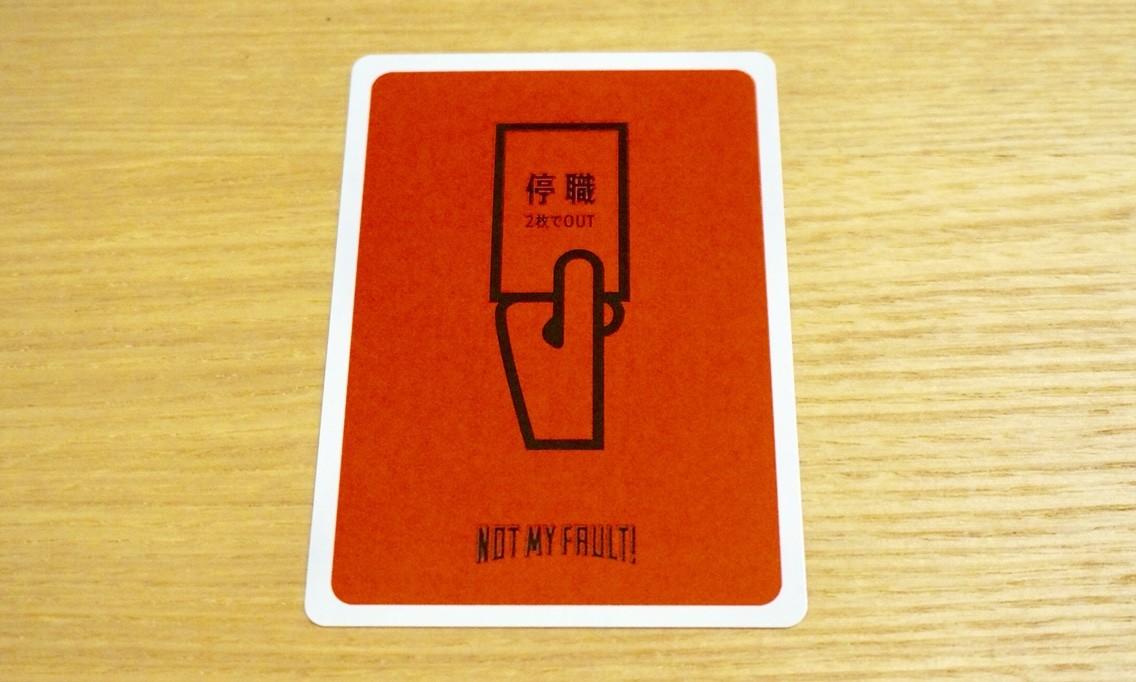 ゲームレビュー『Not My Fault! ~俺のせいじゃない!~』:監査の宣言