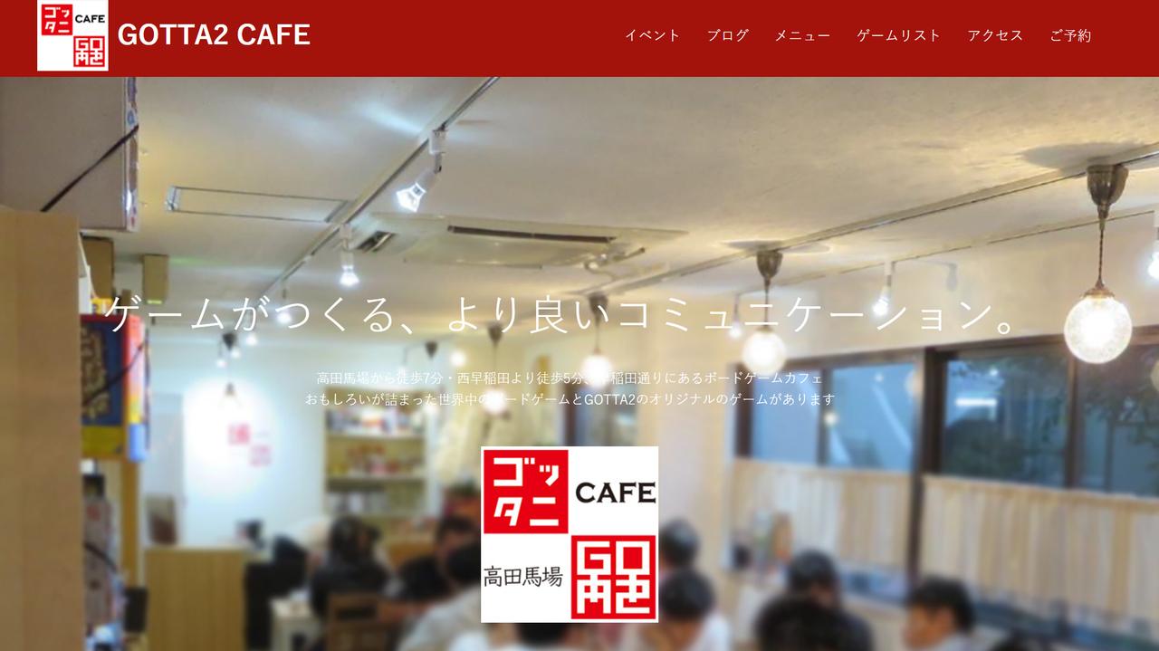 高田馬場にボードゲームカフェ『GOTTA2CAFE』オープン!