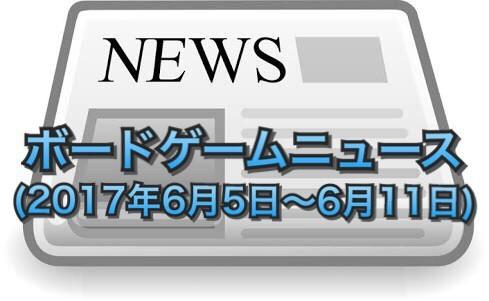 ボードゲームニュース(2017年6月5日~6月11日)
