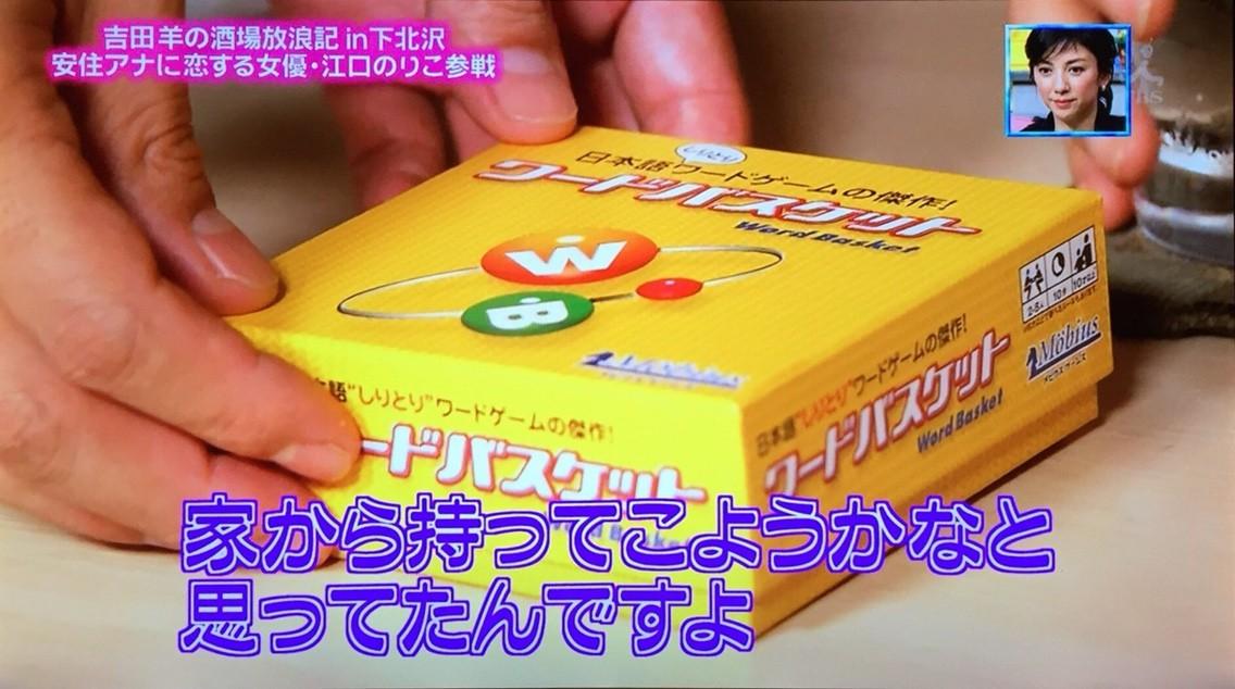 「ぴったんこカン・カン」で吉田羊さん&江口のりこさんが遊んだゲーム『ワードバスケット』