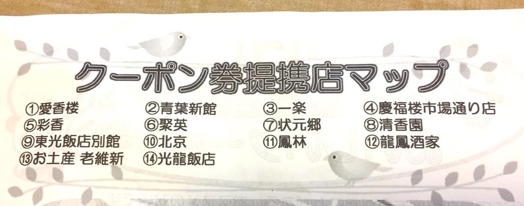 横浜・中華街/石川町のボードゲームショップ『リゴレ』:中華街コラボ