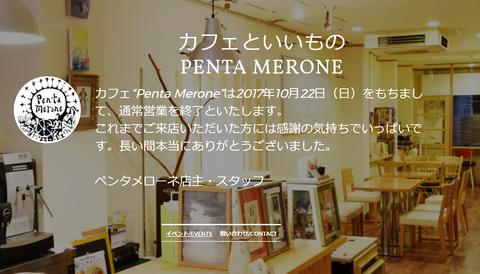 Cafe『Penta Merone』閉店