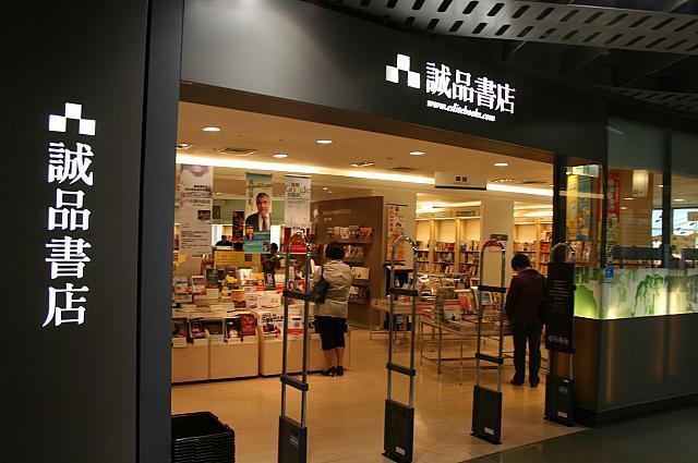 誠品書店 美麗華店