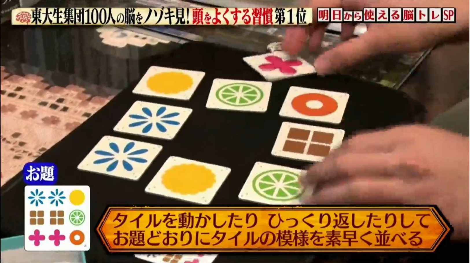 「今夜はナゾトレ」で紹介されたボードゲーム『ナインタイル』:ルール説明