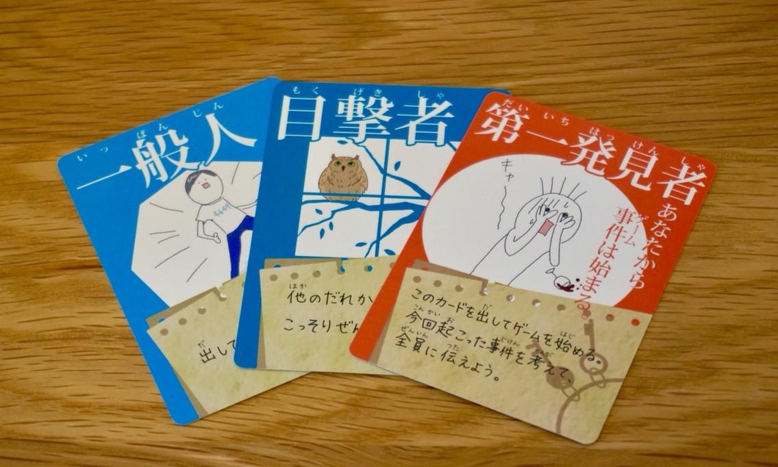 犯人は踊る:一般人系カード