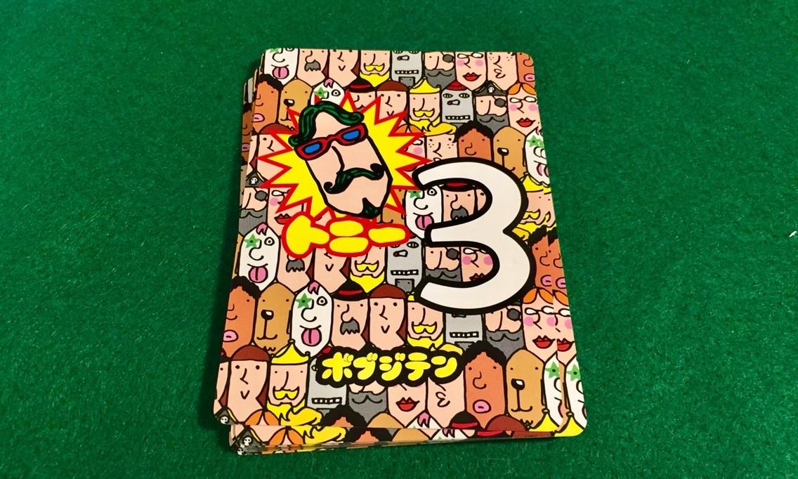 ゲーム紹介『ボブジテン』:トニー
