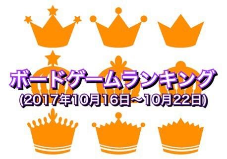 ボードゲームランキング(2017年10月16日〜10月22日)