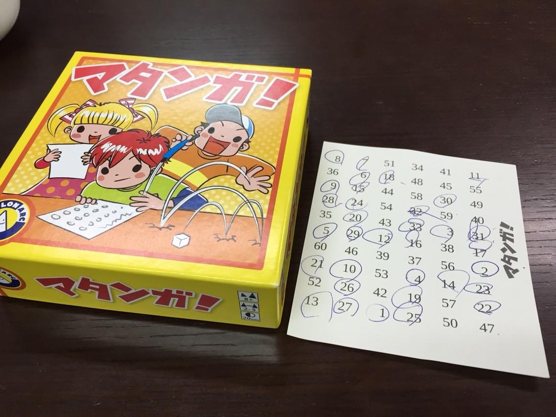 京都・ボードゲームカフェ『カフェミープル』:マタンガ