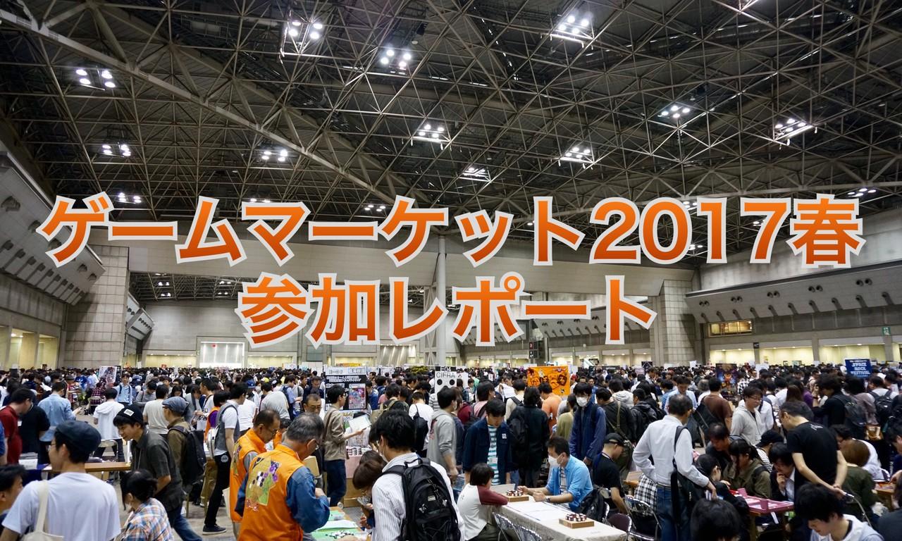 ゲームマーケット2017春