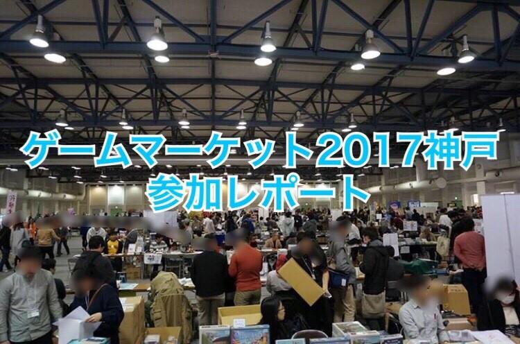 ゲームマーケット2017神戸』参加...