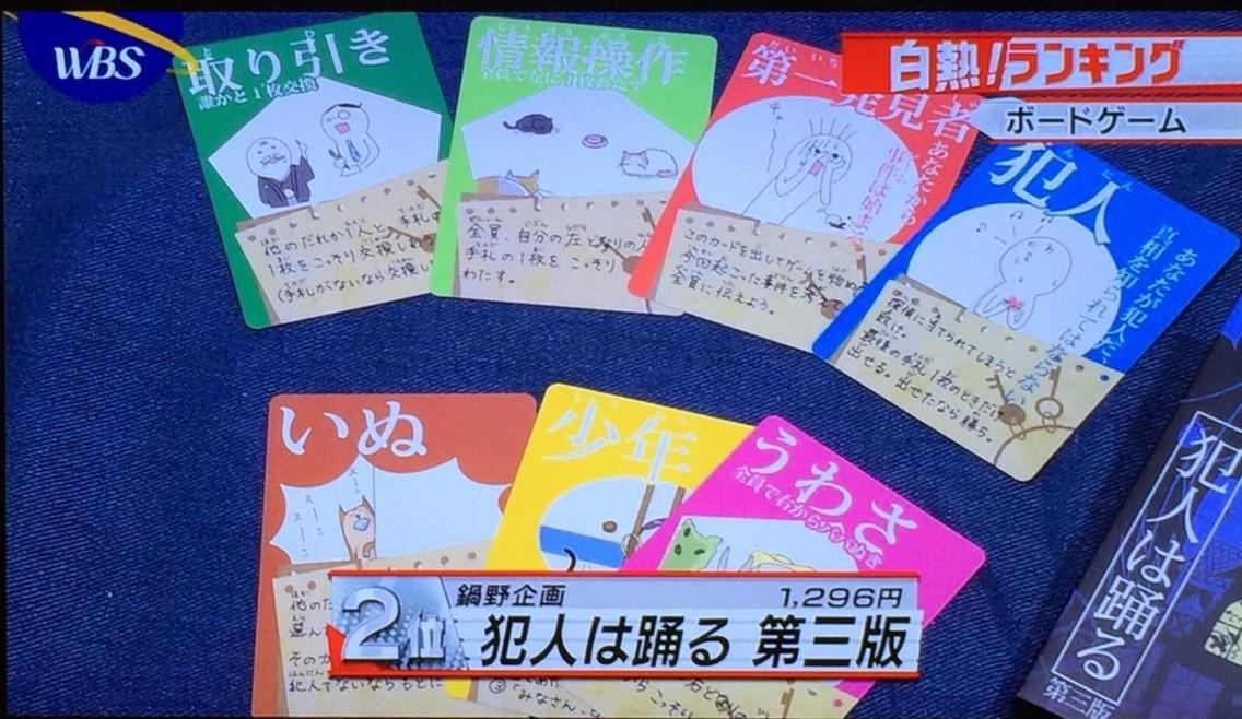 テレビ東京「WBS(ワールドビジネスサテライト)」でボードゲーム特集!:犯人は踊る